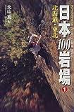 フリークライミング日本100岩場〈1〉北海道・東北 画像