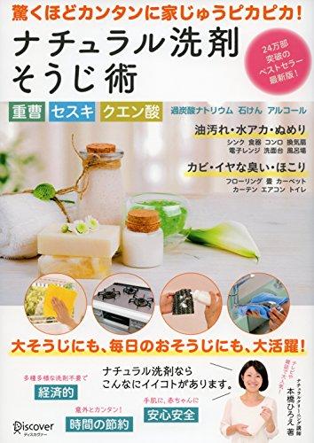 重曹 セスキ クエン酸 過炭酸ナトリウム 石けん アルコール...