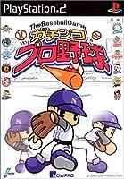 ガチンコプロ野球 (Playstation2)