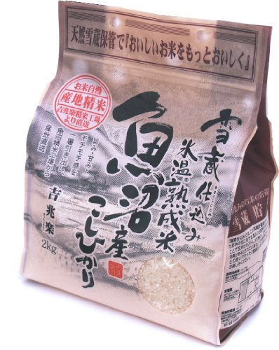 雪蔵仕込み氷温熟成 魚沼産こしひかり特別栽培米 2Kg