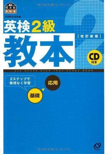 英検2級教本 (旺文社英検書)の詳細を見る