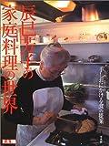 辰巳芳子の家庭料理の世界―「手しおにかける食」の提案 (別冊太陽) 画像