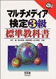 マルチメディア検定3級標準教科書 (なるほどナットク!)