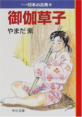 御伽草子―マンガ日本の古典〈21〉 (中公文庫)の詳細を見る