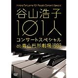 谷山浩子 101人コンサートスペシャル at 青山円形劇場 1988