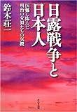 日露戦争と日本人