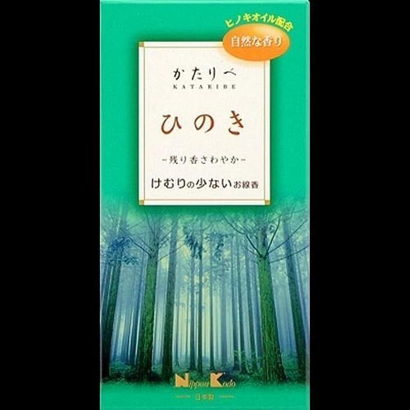 アンティークトランク波紋【まとめ買い】かたりべ ひのき バラ詰 ×2セット