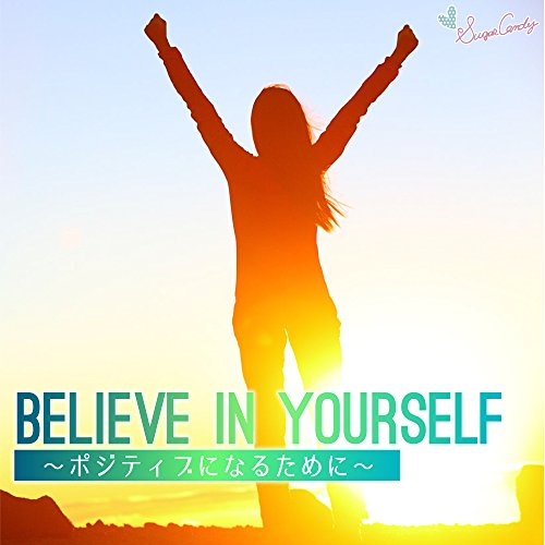 Believe in yourself 〜ポジティブになる為に〜