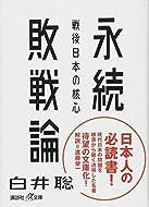 白井 聡 (著)(14)新品: ¥ 842ポイント:26pt (3%)11点の新品/中古品を見る:¥ 842より