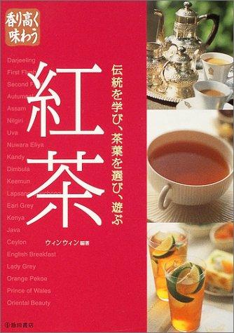 香り高く味わう紅茶—伝統を学び、茶葉を選び、遊ぶ