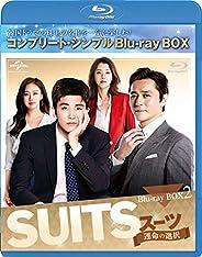 SUITS/スーツ~運命の選択~ BD-BOX2(コンプリート?シンプルBD‐BOX6,000円シリーズ)(期間限定生産) [Blu-ray]