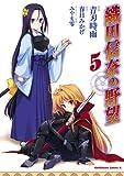 織田信奈の野望(5)<織田信奈の野望> (角川コミックス・エース)
