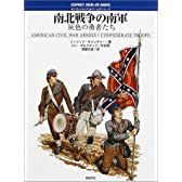 南北戦争の南軍―灰色の勇者たち (オスプレイ・メンアットアームズ・シリーズ)