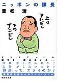 ニッポンの課長 (講談社文庫)