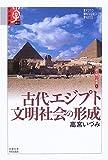 古代エジプト文明社会の形成―諸文明の起源〈2〉 (学術選書)