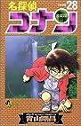 名探偵コナン 第28巻