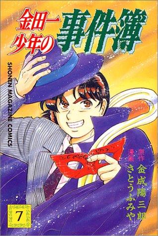 金田一少年の事件簿 (7) (講談社コミックス (2009巻))