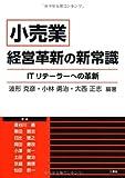 『小売業』経営革新の新常識(書籍/雑誌)