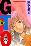 GTO(6) (講談社コミックス)