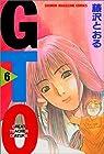 GTO 第6巻