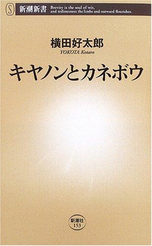 キヤノンとカネボウ (新潮新書)の詳細を見る