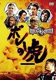 スーパーサッカー ボレーの虎 ディレクターズカット版[DVD]
