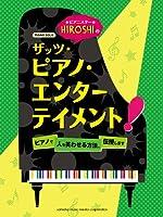 ピアノソロ ピアニスターHIROSHIのザッツ・ピアノ・エンターテイメント!   ~ピアノで人を笑わせる方法、伝授します~