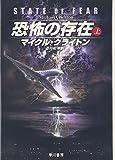 恐怖の存在 上 (1) (ハヤカワ文庫 NV ク 10-25) 画像