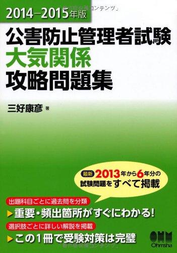 2014-2015年版 公害防止管理者試験 大気関係 攻略問題集