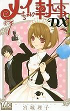 メイちゃんの執事DX 7 (マーガレットコミックス)