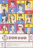 娘DOKYU!Vol.1 [DVD]