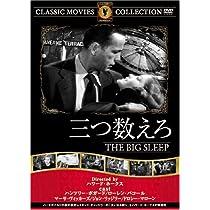 三つ数えろ [DVD] FRT-013