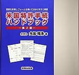 第2版 米国特許手続ハンドブック