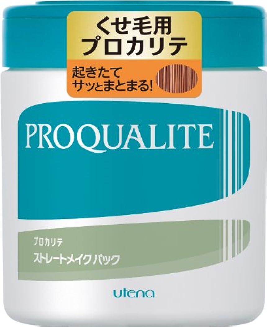 繊毛落ち着いて同行PROQUALITE(プロカリテ) ストレートメイクパック ラージ