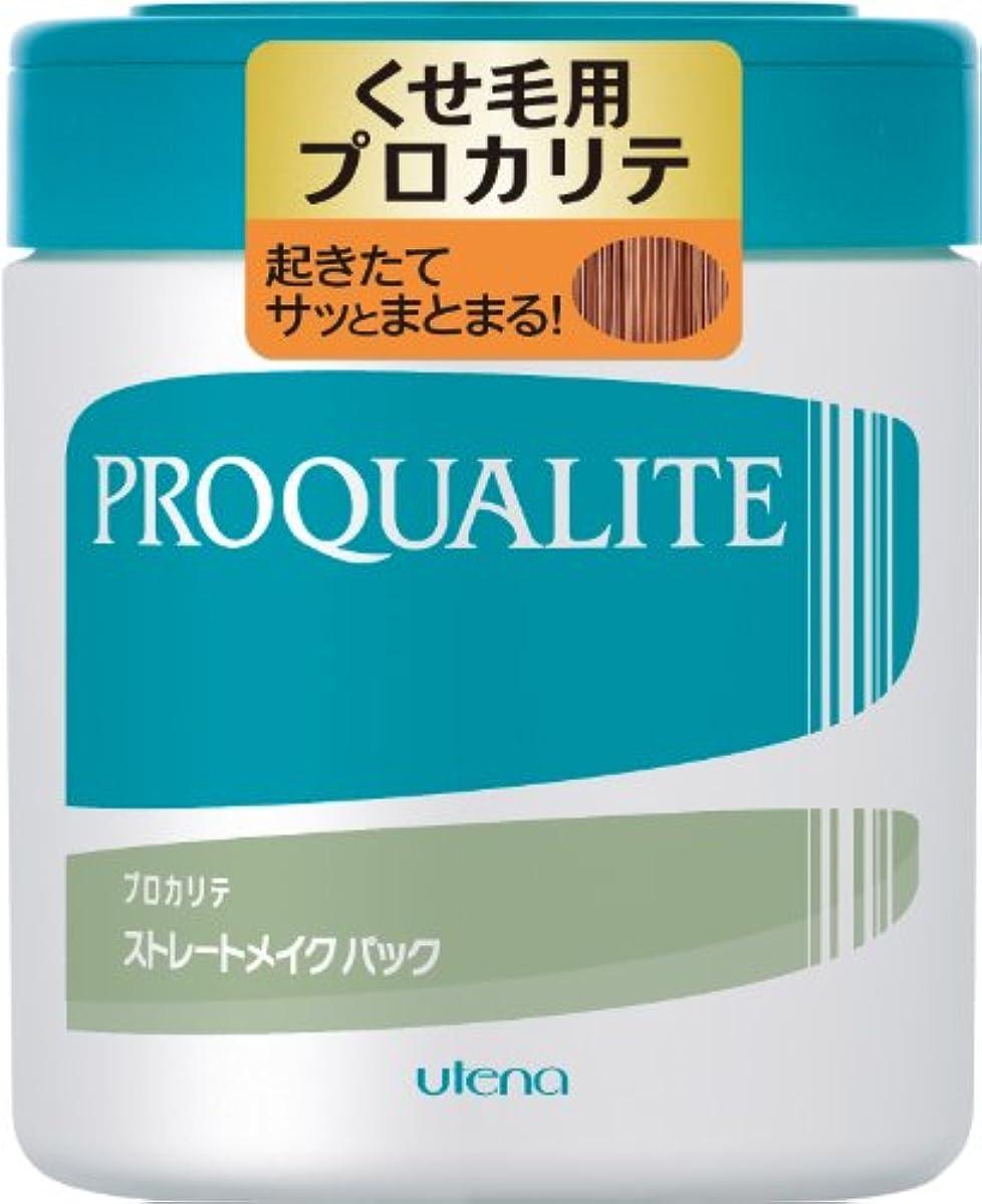 十分に化粧隠PROQUALITE(プロカリテ) ストレートメイクパック ラージ