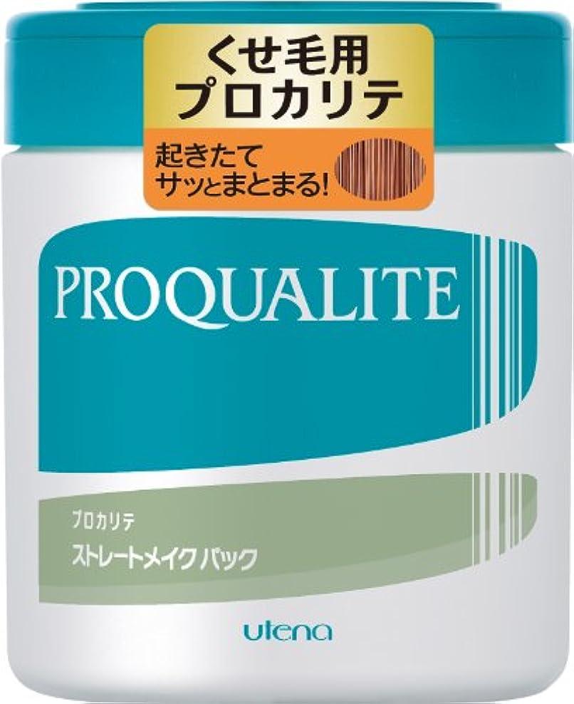 遅いハイジャック雑草PROQUALITE(プロカリテ) ストレートメイクパック ラージ