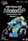 2008 MotoGP Round4 中国GP [DVD]