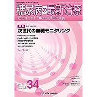 糖尿病の最新治療 Vol.9 No.2 特集:次世代の血糖モニタリング