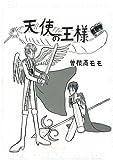 天使の王様: 第1話・シャルル、天国で大きくなりました (漫画 アクション物)