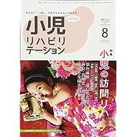 別冊 小児リハビリテーション (隔月刊「訪問リハビリテーション」)