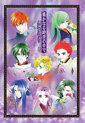遙かなる時空の中で 紫陽花ゆめ語り DVD-BOX(廉価版)
