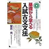 基礎から学べる入試古文文法―代々木ゼミ方式