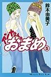 アンナさんのおまめ(5) (Kissコミックス)