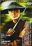 鬼平犯科帳 第3シリーズ《第7・8話収録》 [DVD]