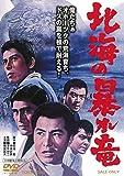 北海の暴れ竜[DVD]