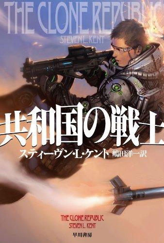 共和国の戦士 (ハヤカワ文庫SF)