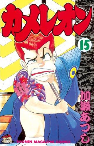 カメレオン(15) (週刊少年マガジンコミックス)