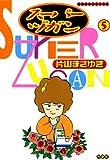 スーパーヅガン (5) (近代麻雀コミックス)