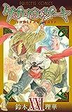 タブロウ・ゲート 21 (プリンセスコミックス)