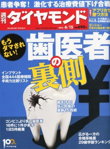 週刊 ダイヤモンド 2013年 6/15号 [雑誌]の詳細を見る